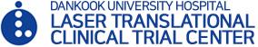LTCTC, 단국대학교병원 레이저중개임상시험센터